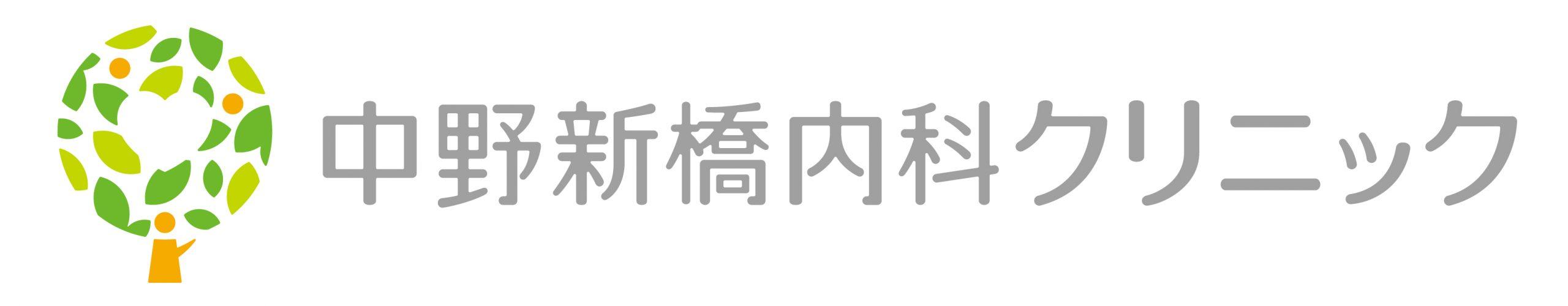 中野新橋内科クリニック